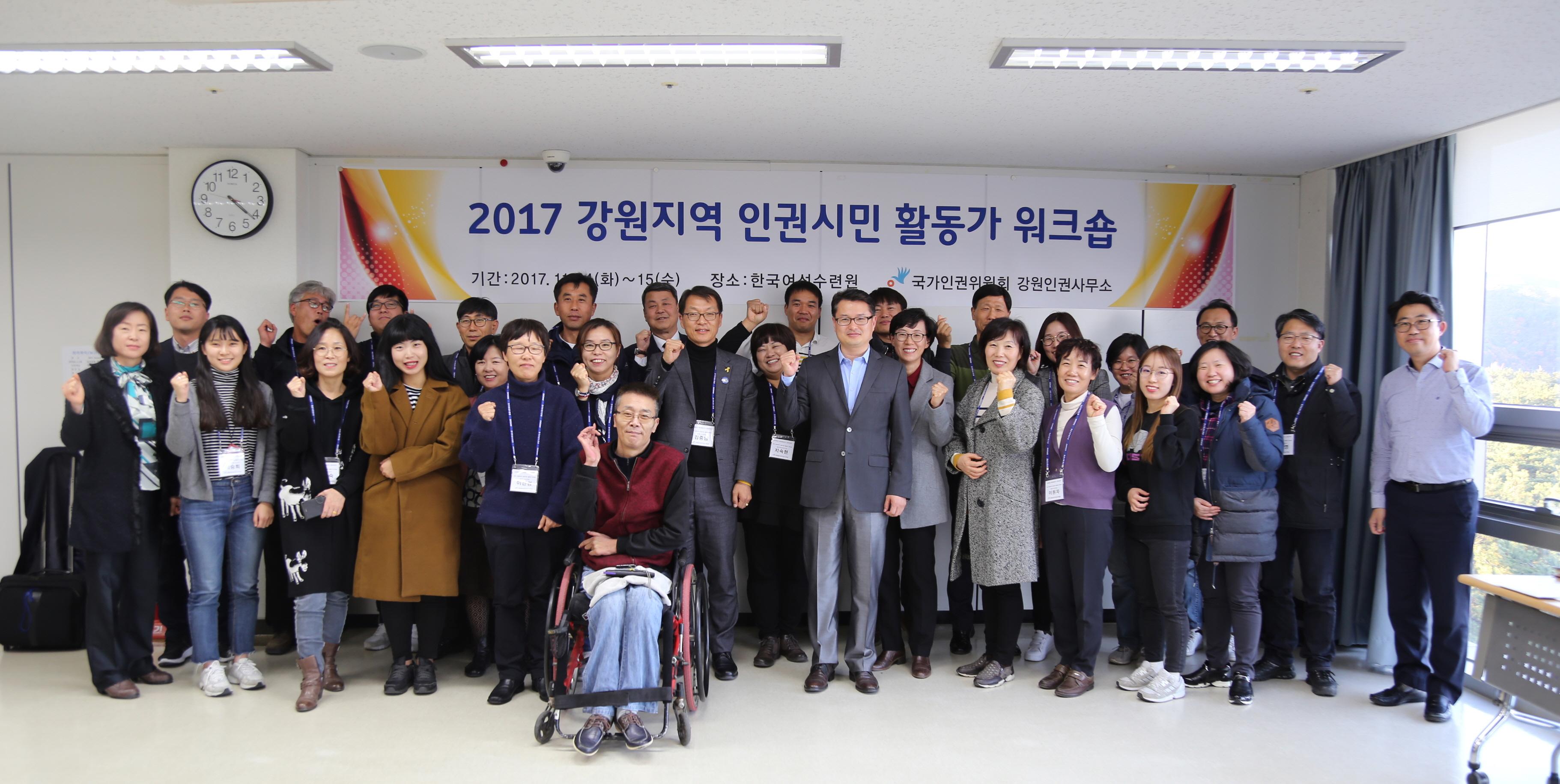 2017년 강원지역 인권시민 활동가 워크숍