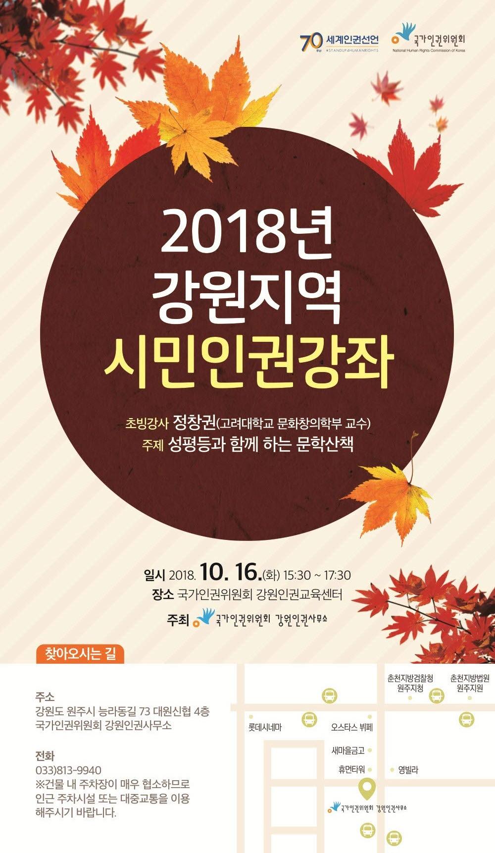 2018년 강원지역 시민인권강좌