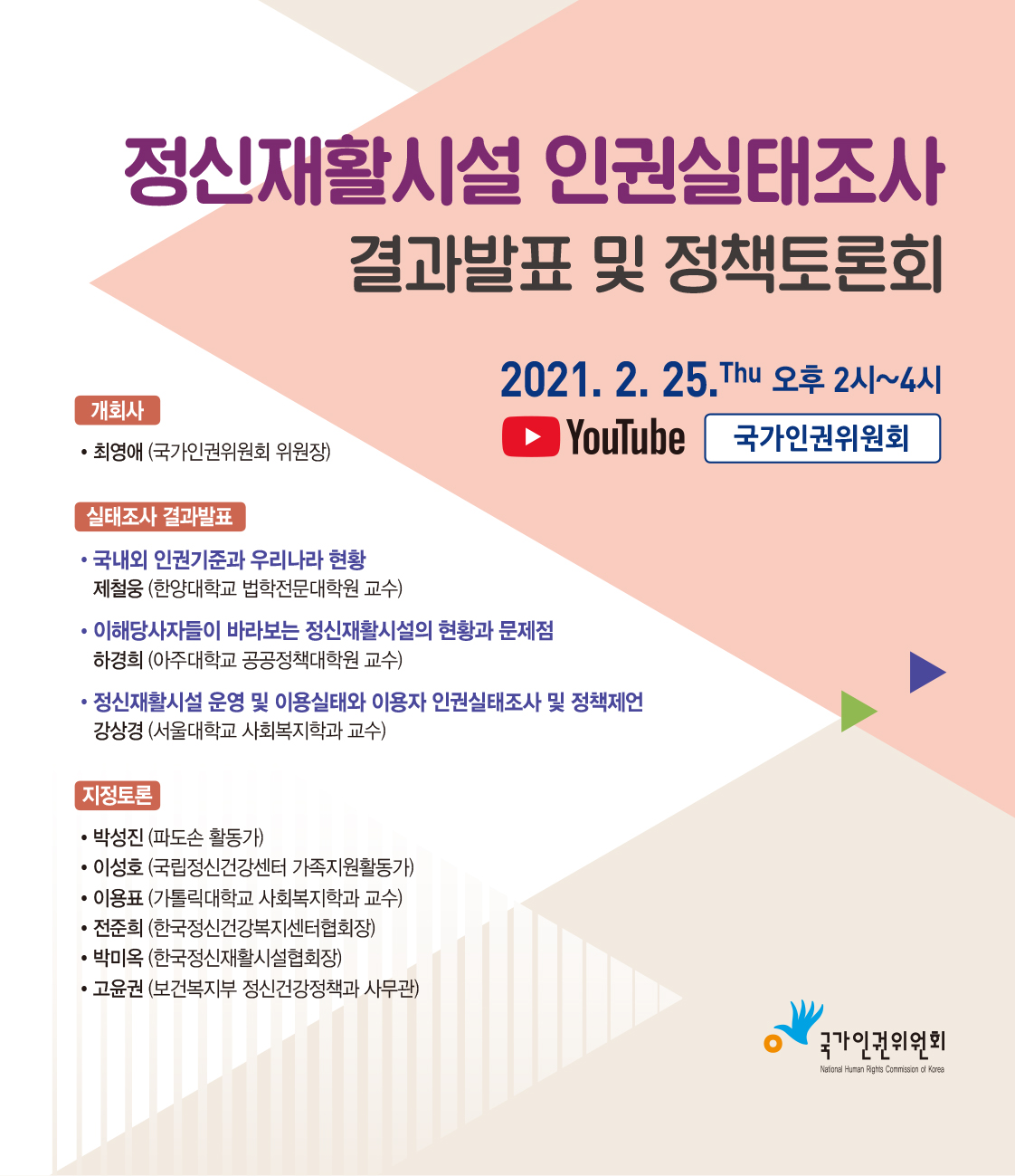 정신재활시설 인권실태조사 결과발표 및 정책토론회 개최 안내