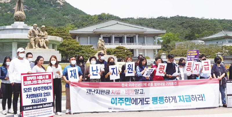 2020년 4월 2일 전국이주인권단체가 청와대 앞에서 재난 지원금을 이주민에게도 평등하게 지급하라는 기자회견을 진행했다.