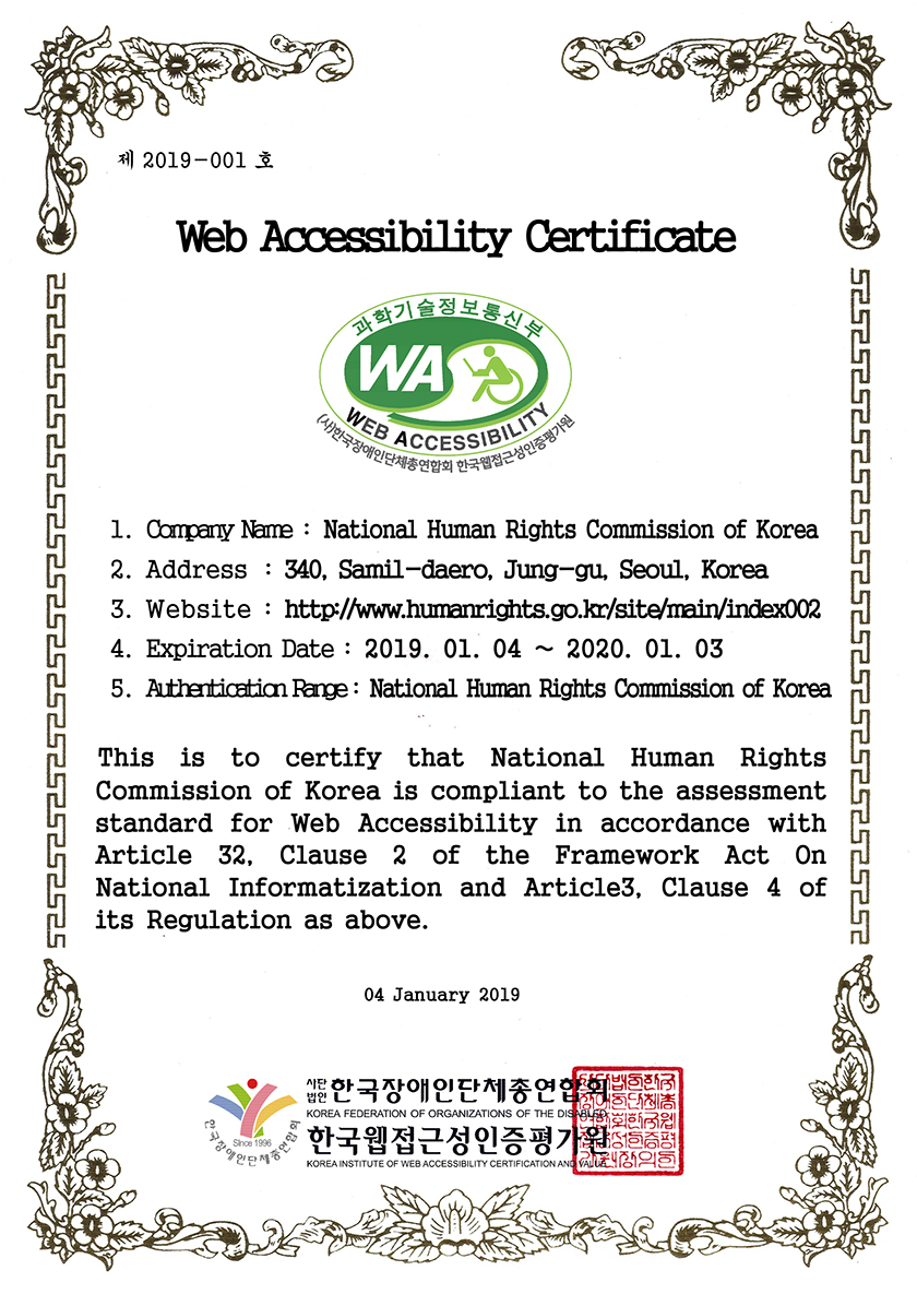 Web Accessibility Quality Certificate