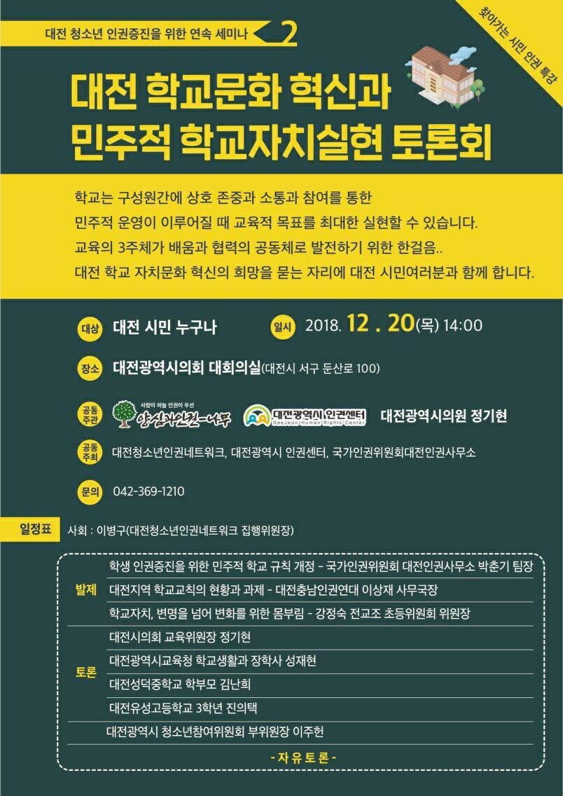 대전 학교자치 토론회