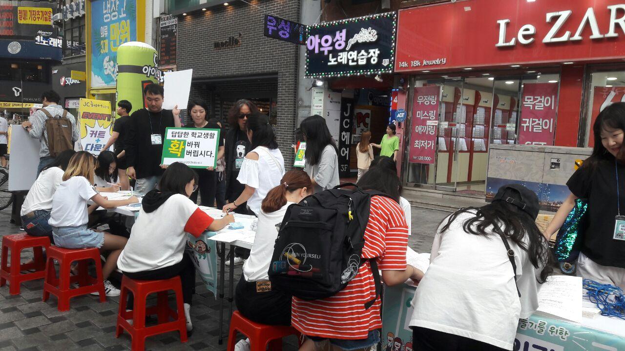학생인권조례 홍보 캠페인