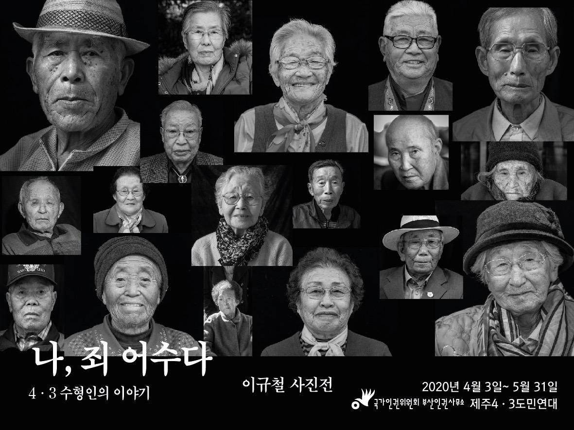 나 죄 어수다 - 홍보현수막
