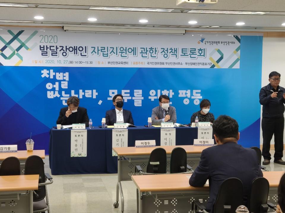 발달장애인 자립지원 정책 토론회 사진