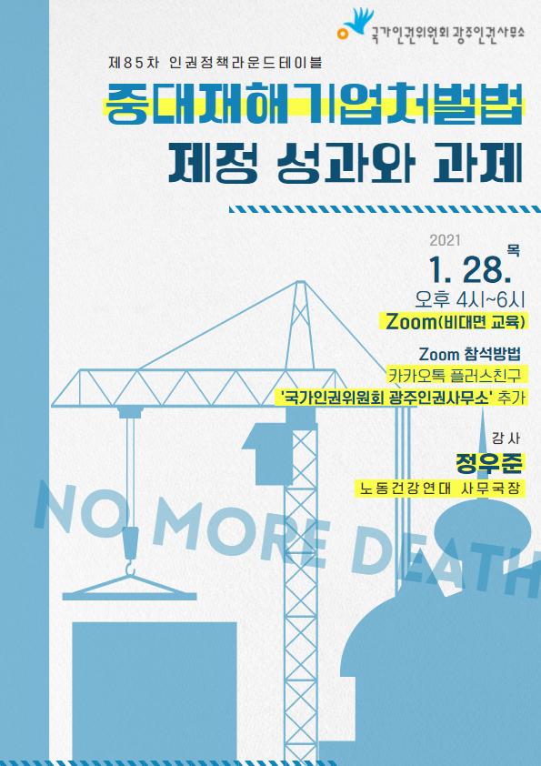 85차 인권정책 라운드테이블 포스터