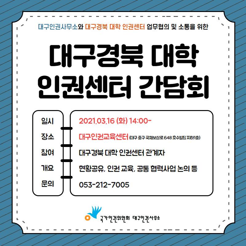 대구경북 대학인권센터 간담회