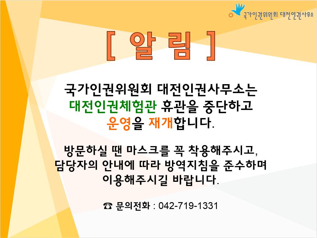 운영 재개 안내