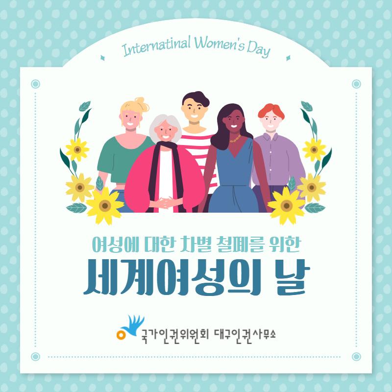여성에 대한 차별 철폐를 위한 세계여성의 날