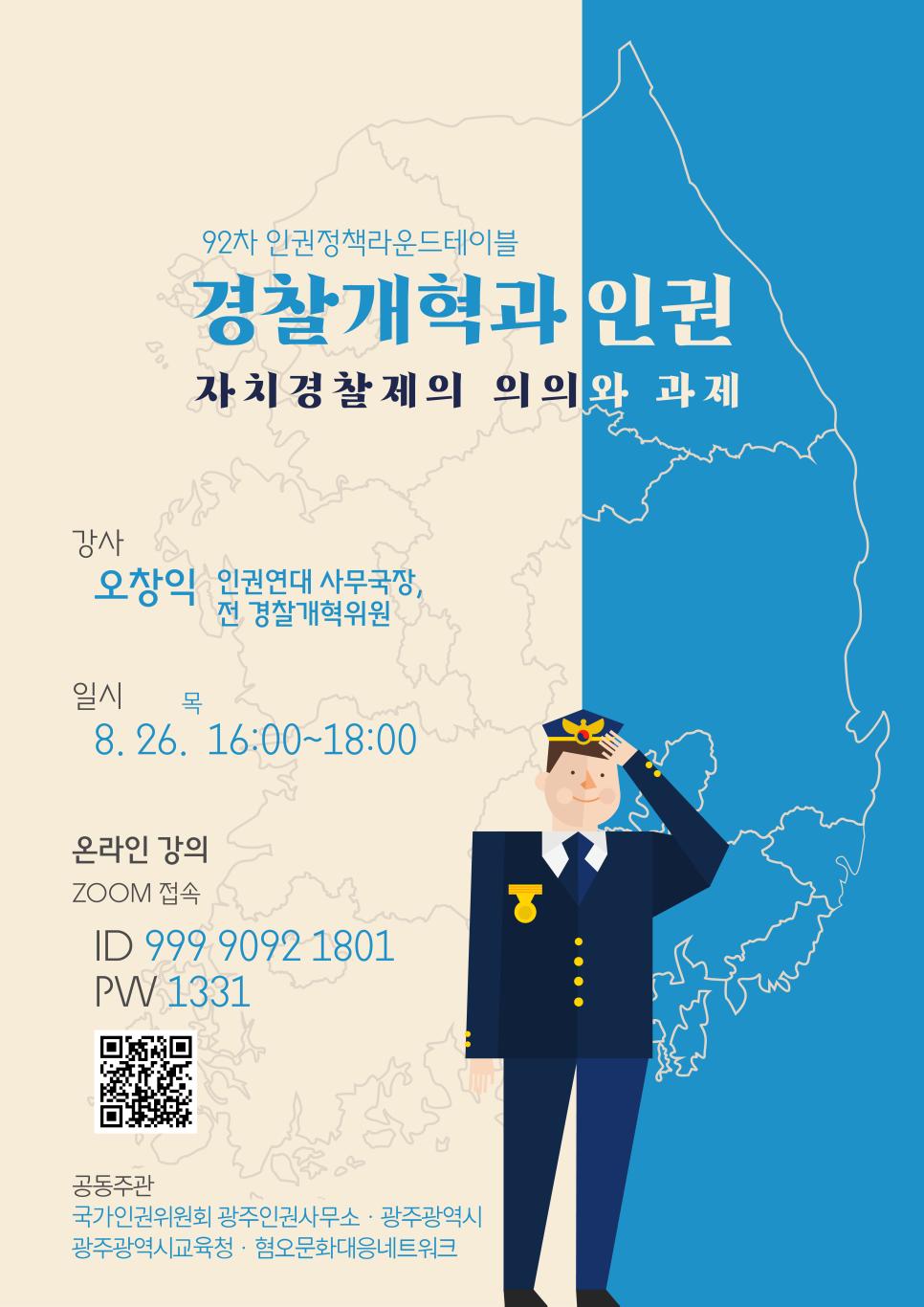 인권정책 라운드테이블 포스터
